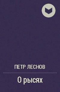 Петр Леснов - О рысях