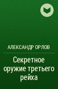 Александр Орлов - Секретное оружие третьего рейха