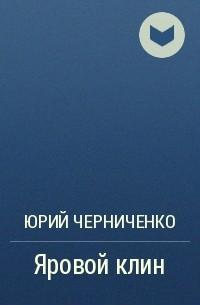 Юрий Черниченко - Яровой клин
