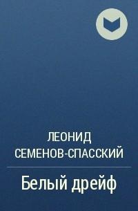 Леонид Семёнов-Спасский - Белый дрейф