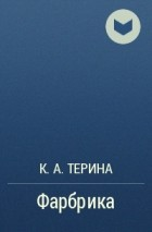 К. А. Терина - Фарбрика
