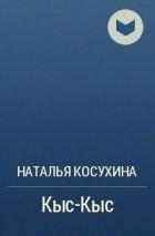 Наталья Косухина - Кыс-Кыс