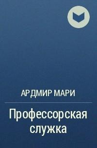 Ардмир Мари - Профессорская служка