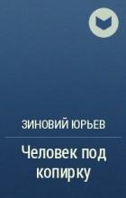 Зиновий Юрьев - Человек под копирку