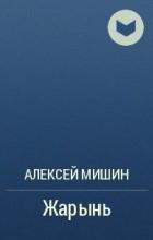 Алексей Мишин - Жарынь