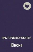 Виктория Воробьёва - Юнона