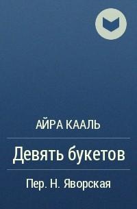 Айра Кааль - Девять букетов