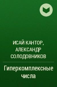 - Гиперкомплексные числа
