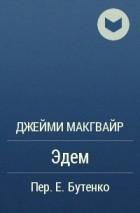 Джейми Макгвайр - Эдем