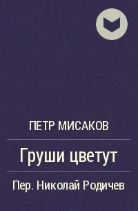 Петр Мисаков - Груши цветут