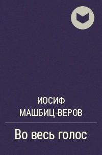 Иосиф Машбиц-Веров - Во весь голос