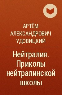 Артём Александрович Удовицкий - Нейтралия. Приколы нейтралинской школы