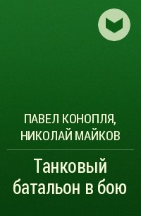 - Танковый батальон в бою