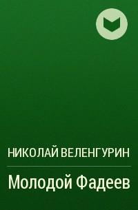 Николай Веленгурин - Молодой Фадеев