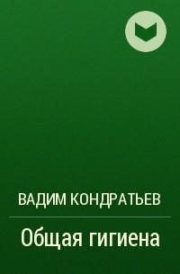 Вадим Кондратьев - Общая гигиена