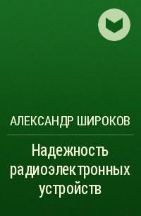 Александр Широков - Надежность радиоэлектронных устройств