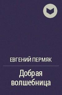 Евгений Пермяк - Добрая волшебница