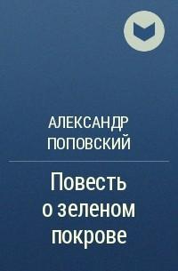 Александр Поповский - Повесть о зеленом покрове