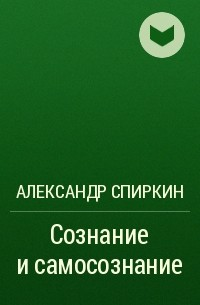 Александр Спиркин - Сознание и самосознание
