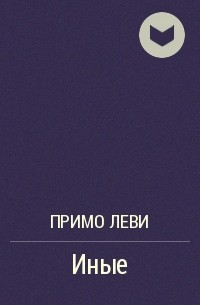 Примо Леви - Иные