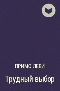 Примо Леви - Трудный выбор
