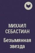 Михаил Себастьян - Безымянная звезда