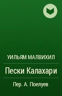 Уильям Малвихилл - Пески Калахари