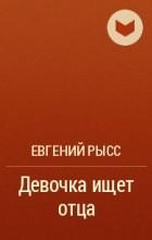 Евгений Рысс - Девочка ищет отца