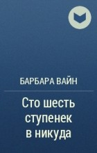 БАРБАРА ВАЙ 106 СТУПЕНЕК В НИКУДА СКАЧАТЬ БЕСПЛАТНО