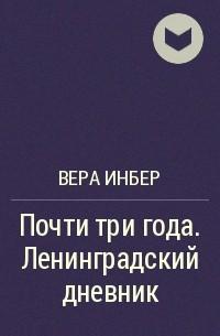 Вера Инбер - Почти три года. Ленинградский дневник