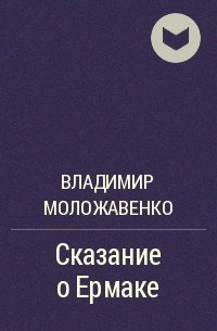 Владимир Моложавенко - Сказание о Ермаке