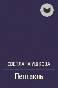 Светлана Ушкова - Пентакль