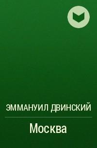 Эммануил Двинский - Москва