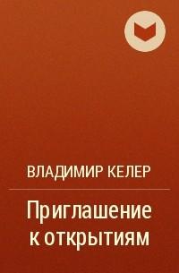 Владимир Келер - Приглашение к открытиям