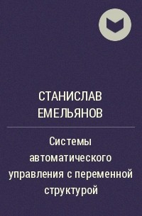 Станислав Емельянов - Системы автоматического управления с переменной структурой