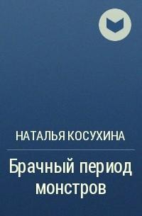 Наталья Косухина - Брачный период монстров