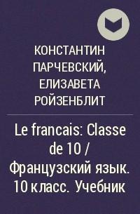 Иллюстрация 10 из 16 для французский язык. Учебник для 10 класс.