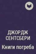 Джордж Сентсбери - Книги погреба