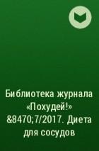 - Библиотека журнала «Похудей!» №7/2017. Диета для сосудов