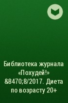 - Библиотека журнала «Похудей!» №8/2017. Диета по возрасту 20+