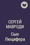 Сергей Мавроди - Сын Люцифера