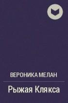 Вероника Мелан - Рыжая Клякса