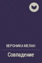 Вероника Мелан - Совпадение