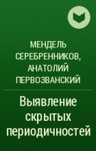 СЕРЕБРЕННИКОВ ПЕРВОЗВАНСКИЙ СКАЧАТЬ БЕСПЛАТНО