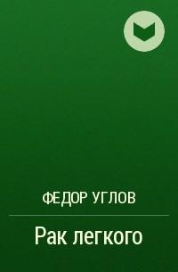 Федор Углов - Рак легкого