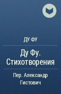 Ду Фу - Ду Фу. Стихотворения