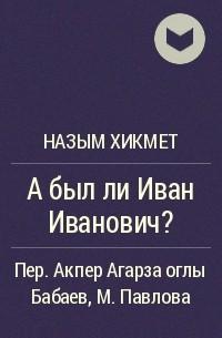 Назым Хикмет - А был ли Иван Иванович?