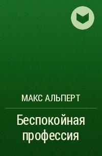 Макс Альперт - Беспокойная профессия