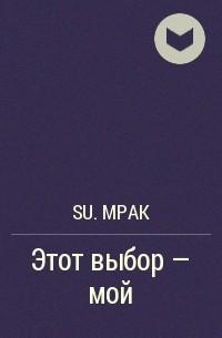 Su. мрак - Этот выбор - мой