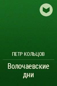 Петр Кольцов - Волочаевские дни